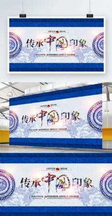 创意简约青花瓷水墨彩绘传承中国印象展板