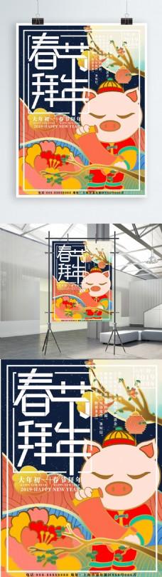 原創插畫流光溢彩春節大年初一拜年海報