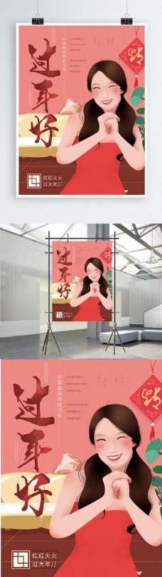 原創手繪過年好拜年喜慶海報