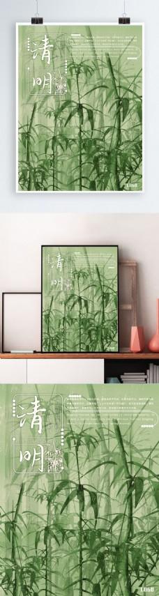 清新竹子清明水墨海報