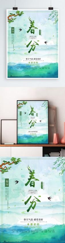 原創中國風小清新水墨彩繪節氣海報