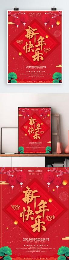 豬年中國風紅色喜慶復古新年海報促銷展板