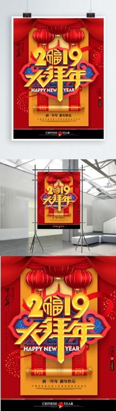 創意大氣中國風2019初一大拜年拜年海報
