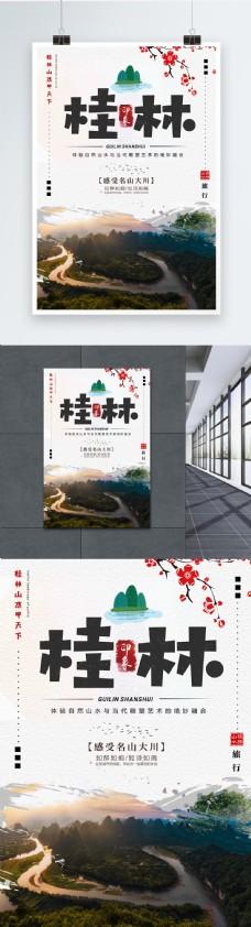 印象桂林旅行海报