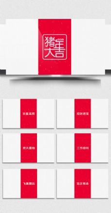 快闪祝福微信小视频AE模板