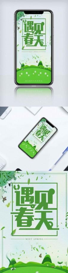 遇见春天小清新绿色手机海报