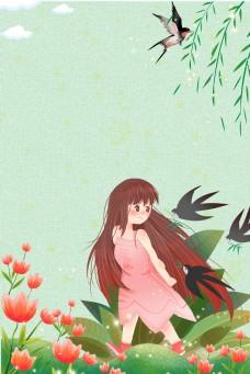 立春女孩和燕子插画电商淘宝背景H5