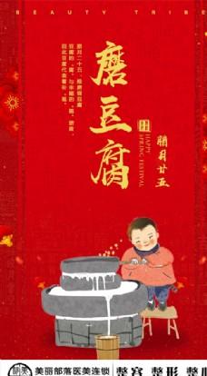民俗腊月二十五磨豆腐
