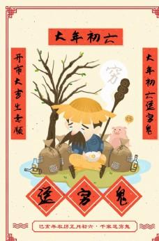 过年春节大年初七