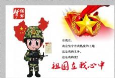 中国梦强军梦挂图