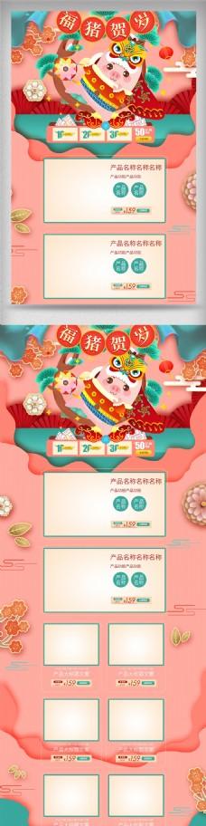 粉色中国风年货节首页