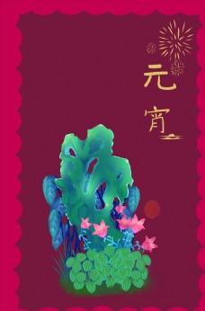 元宵节中国风山石海报