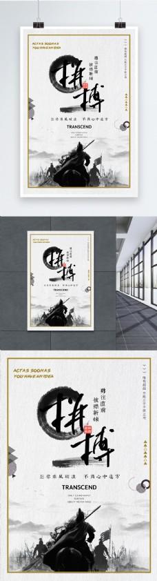 中国风企业文化拼搏海报