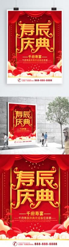 簡約紅色喜慶立體字中式壽宴海報