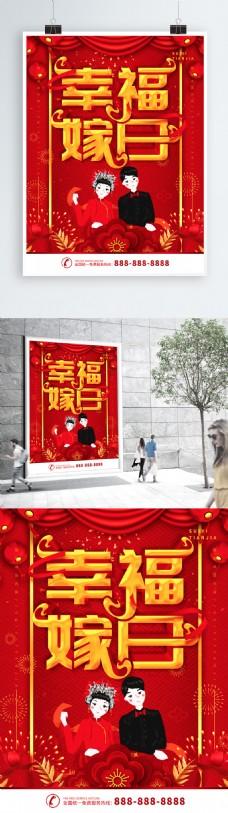 簡約紅色喜慶立體字中式婚禮海報