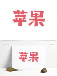 红色苹果艺术字元素可商用