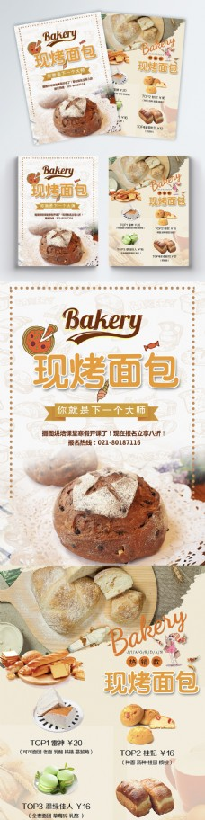 现烤面包烘焙宣传单