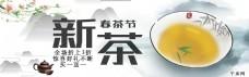 千库原创新茶春茶节水墨山水风淘宝banner