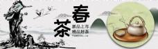 千库原创春茶节新品上市淘宝banner