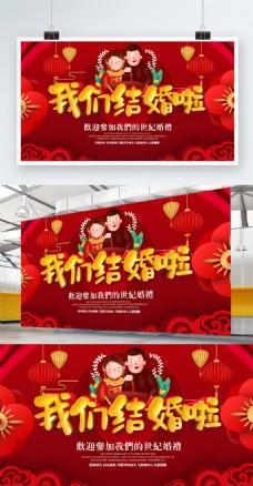 红色大气喜庆中式我们结婚啦婚礼展板