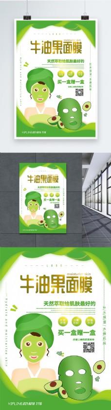 绿色清新牛油果面膜促销海报