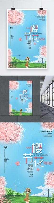 美丽樱花节旅行海报