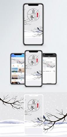 立冬手机海报配图