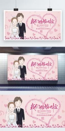 粉色卡通爱心我们结婚啦婚庆展板