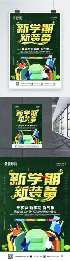 绿色黑板报风开学季学习装备促销海报
