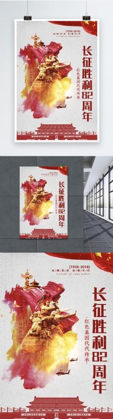 长征纪念日海报