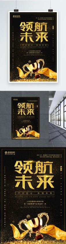 企业文化领航未来宣传海报