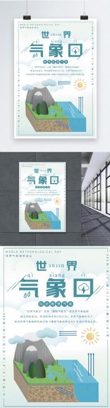 世界气象日宣传海报