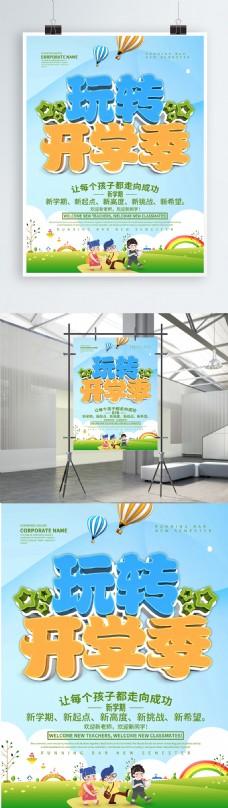蓝色小清新玩转开学季海报设计