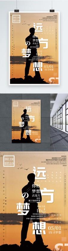 创意大气远方梦想励志宣传海报