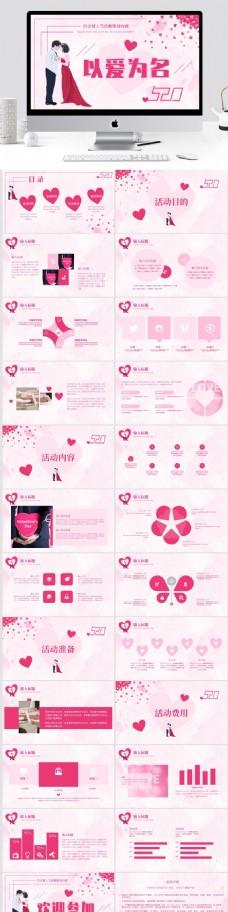 浪漫情人节活动策划PPT模板