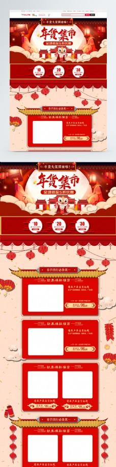 红色中国风喜庆年货集市新年促销淘宝首页