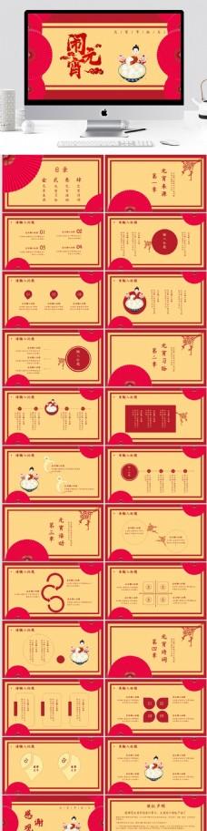中国风系列之元宵节活动策划PPT