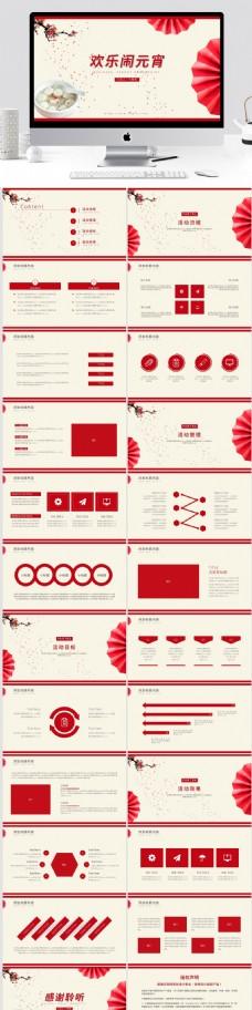 简约中国风元宵节活动策划PPT模板