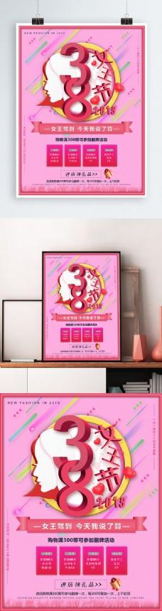 3D三八女王節促銷活動婦女節海報