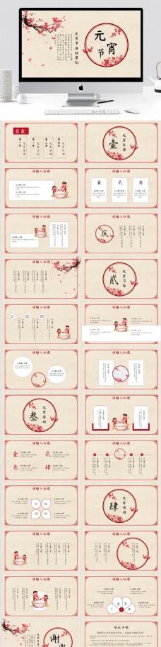 中国简约风之元宵节活动策划PPT