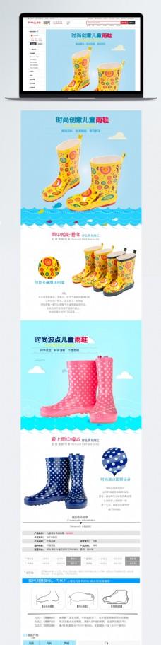 儿童雨鞋详情页