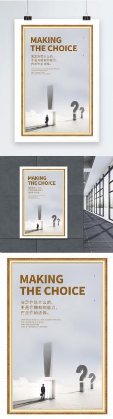 企业文化简约职场展板励志海报