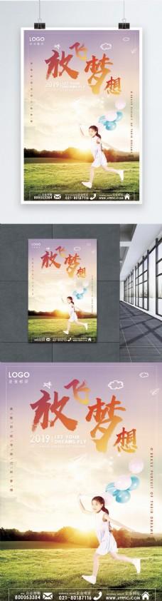 炫彩2019放飞梦想励志企业文化海报