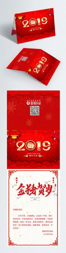 红色喜庆2019新年节日祝福贺卡