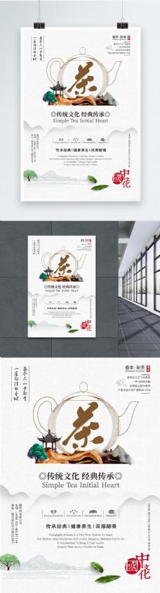 茶叶促销海报设计