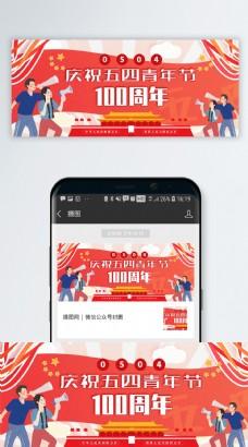 庆祝五四青年节100周年公众号封面配图