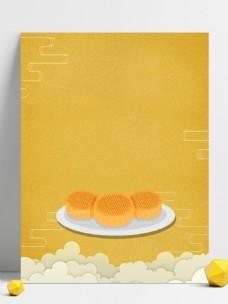 黄色唯美中秋节背景设计素材
