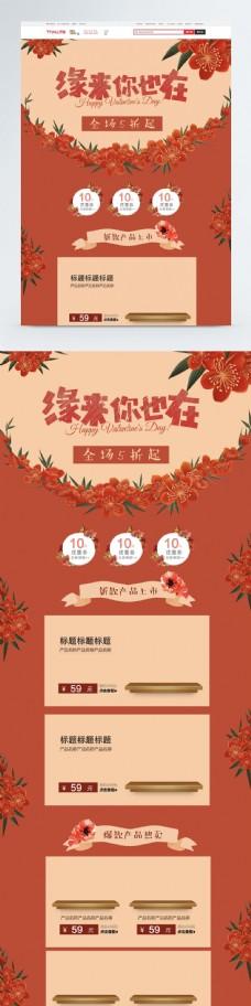 复古文艺情人节节日淘宝首页