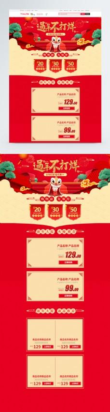 过年不打烊春节活动促销淘宝首页