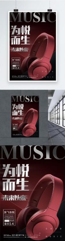 高端红色耳机宣传海报